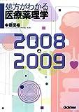 処方がわかる医療薬理学〈2008‐2009〉