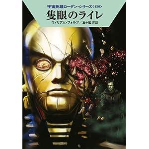 隻眼のライレ (ハヤカワ文庫 SF ロ 1-450 宇宙英雄ローダン・シリーズ 450)