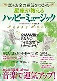 恋&お金運気をつかむ 星座が教えるハッピーミュージック (ヤマハムックシリーズ)