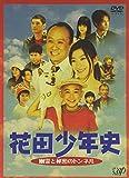 花田少年史 幽霊と秘密のトンネル [DVD]