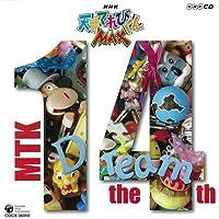 「NHK 天才てれびくんMAX MTK the 14th」