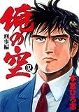 俺の空刑事編 02 (ヤングジャンプコミックス)