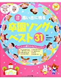 CD付き 思い出に残る卒園ソング・ベスト31 (ナツメ社保育シリーズ)