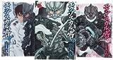 エグゾスカル零 コミック 1-3巻セット (チャンピオンREDコミックス)
