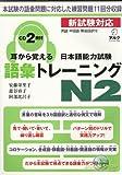 Mimi Kara Oboeru JLPT N2 Vocabulary with CDs