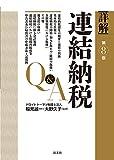 詳解 連結納税Q&A (第8版)