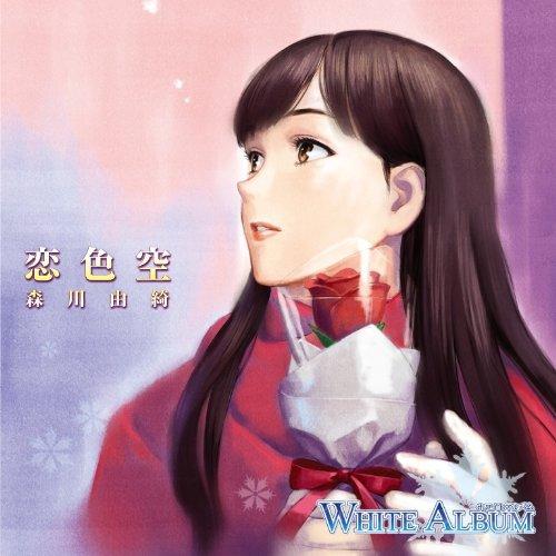 CrimsonRain.Com 日韓大碟推薦:平野綾 - 戀色空