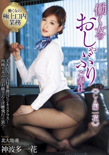 働く女のおしゃぶりご奉仕 CA編 一花 AVS collector\'s [DVD]