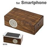 スマホ スピーカー 大音量 置くだけ ワイヤレス ナチュラルウッド 木製 タッチスピーカー / ウォルナット