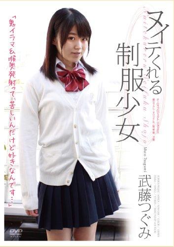 ヌイテくれる制服少女 武藤つぐみ オーロラプロジェクト・アネックス [DVD]