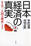 日本経済の真実—ある日、この国は破産します