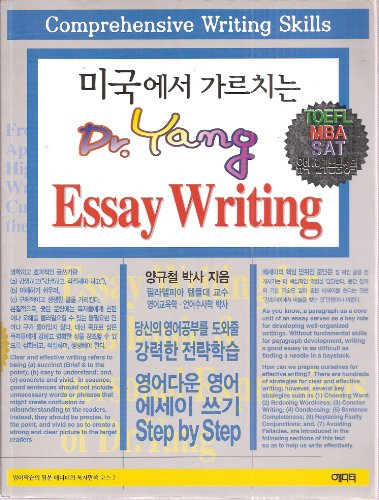 Comprehensive Writing Skills: Essay Writing - Step by Step (Korean)