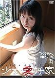ロリシリーズ 17 少女愛好家 つぐみちゃん