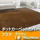 ホットカーペット カバー 3畳 フララ190x240cm ブラウン