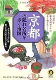京都の隠れ名所を歩く地図―ガイドブックには載ってない珍スポット案内 (KAWADE夢文庫)