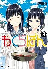 アパート日常ラブコメ「わくらばん」第3巻で不幸好き女子中学生