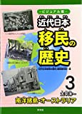 ビジュアル版 近代日本移民の歴史〈3〉太平洋~南洋諸島・オーストラリア
