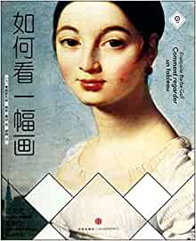Comment regarder un tableau (Chinese Edition): Françoise Barbe-Gall