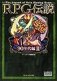RPG伝説 ~90年代編II~ (ゲームサイドブックス)