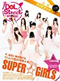 iDOL Street OFFICIAL BOOK Vol.2【Amazon.co.jpオリジナル特典 生写真付き】 (M-ON! ANNEX)