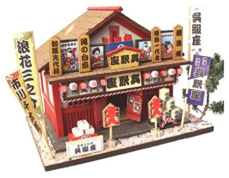 The Hand-made Dollhouse Kit Highway the Playhouse 呉服座 by Billy 55