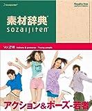 素材辞典 Vol.218 アクション&ポーズ~若者編