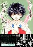 鉄壱智 コミック 全10巻完結セット (ZERO-SUMコミックス)