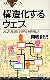 構造化するウェブ (ブルーバックス)