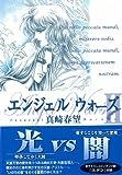 エンジェル ウォーズ2 (祥伝社コミック文庫 さ 2-9)