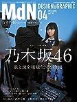 月刊MdN 2015年4月号
