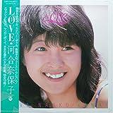"""ラブ LOVE [12"""" Analog LP Record]"""
