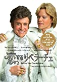 恋するリベラーチェ [DVD]