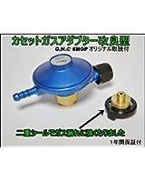 デュアルコネクション LPガス レギュレーター OD缶、CB缶が使える優れものガス調整器