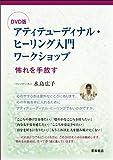 DVD版アティテューディナル・ヒーリング入門ワークショップ 怖れを手放す
