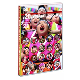 2011年 第20回YOSAKOIソーラン祭り 公式DVD