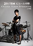Chaotic Vibes Drumming[入門編]