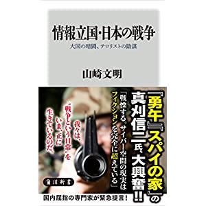 情報立国・日本の戦争 大国の暗闘、テロリストの陰謀 (角川新書) [Kindle版]