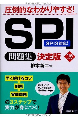 2016年度版 SPI問題集 決定版