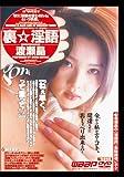 裏★淫語 [DVD]