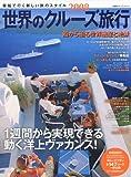 世界のクルーズ旅行 2008―客船で行く新しい旅のスタイル (2008) (双葉社スーパームック)