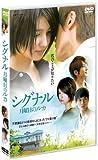 シグナル 月曜日のルカ[DVD]