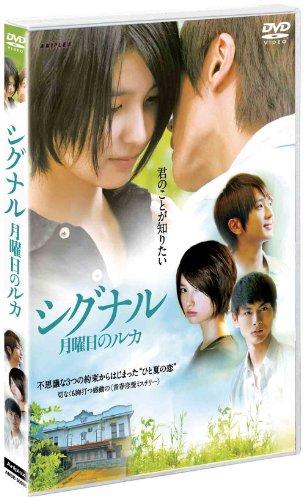 シグナル 月曜日のルカ [DVD]  作品名:シグナル~月曜日のルカ~ 公開開始:2012年6月