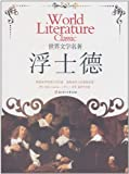 World Literature Faust Goethe (Goethe.JWV) 9787538519785Y34(Chinese Edition)