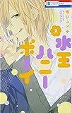 水玉ハニーボーイ 2 (花とゆめCOMICS)