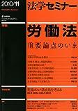法学セミナー 2010年 11月号 [雑誌]