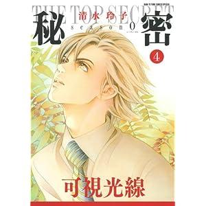 秘密 season 0 4 (花とゆめコミックス)