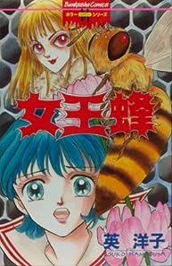 女王蜂 (ぶんか社コミックス ホラーMシリーズ)