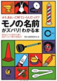 モノの名前がズバリ!わかる本―ホラ、あれって何ていうんだっけ? (KAWADA夢文庫)