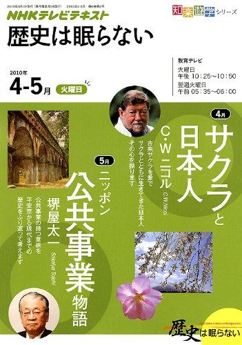 NHK歴史は眠らない 2010年4-5月