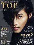 韓流 T.O.P 2011/ 03月号-ヒョンビン/ぺ・ヨンジュン/JYJ/チャン・グンソク